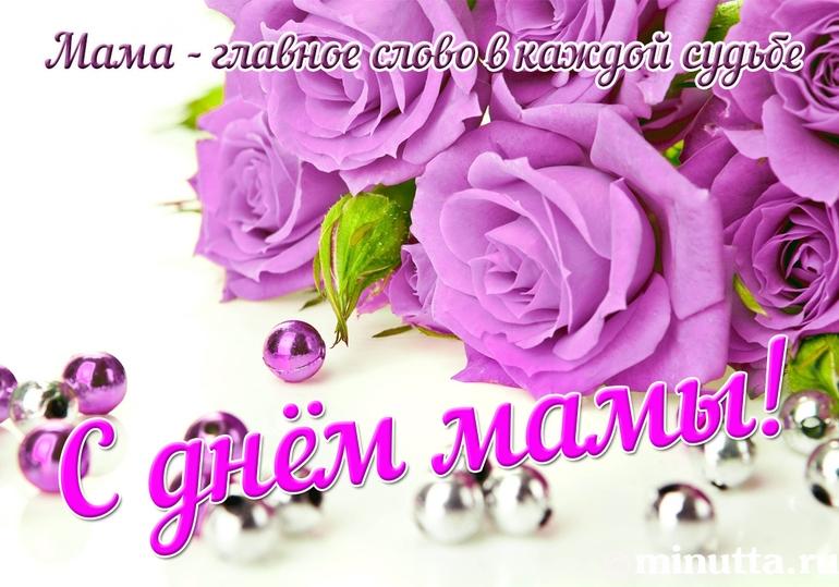 Поздравления с днем матери женщинам